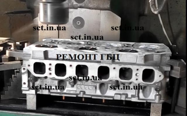 ремонт гбц харьков